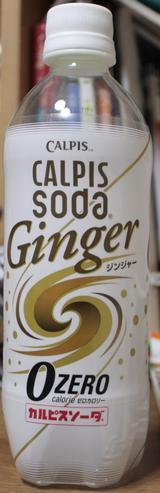 今日の飲み物 CALPIS soda Ginger 0 ZERO