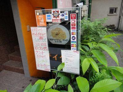 たまに行くならこんな店 タイ料理ジャンピー
