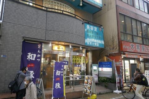 たまに行くならこんな店 小田原駅近くの「とんかつ和豚」では、脂が爽やかで美味しい和豚もち豚を使ったとんかつが楽しめます!