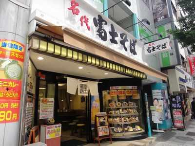 たまに行くならこんな店 名代富士そば神田今川橋店