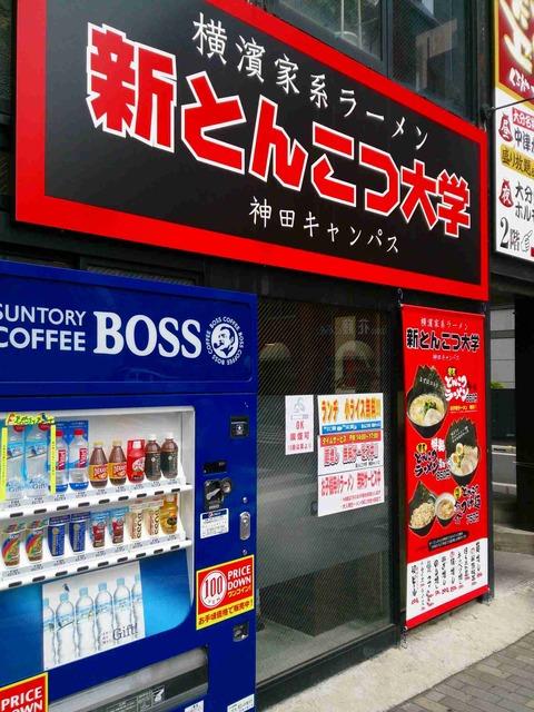 たまに行くならこんな店 突如神田に出現した「新とんこつ大学神田キャンパス」は食券買ってすぐに入学出来る家系ラーメンなお店でした