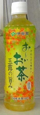 今日の飲み物 お~いお茶緑茶玉露の旨み2010年版