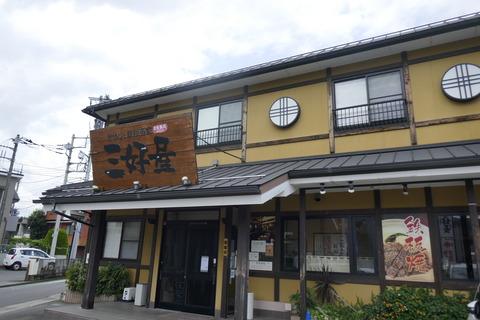 たまに行くならこんな店 大雄山駅近くで釜飯が楽しめる「三好屋」で、魚介版親子飯となる「鮭といくらの釜飯」を食す!