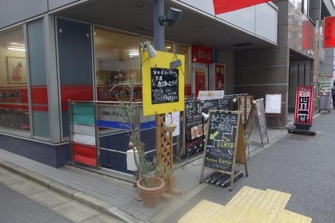 たまに行くならこんな店 神田美土代町の老舗中華店「四川一貫」で、炒飯と春雨と挽肉の旨煮をMixさせたハルチャーを食す