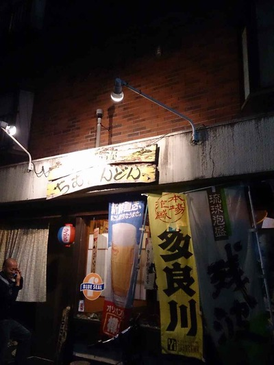たまに行くならこんな店 知人の三芳町の勇者様推薦の沖縄料理店「チムドンドン」は味よくコスパ良く「俺もチムドンドンしたい!」と思わず漏らしたくなるお店です
