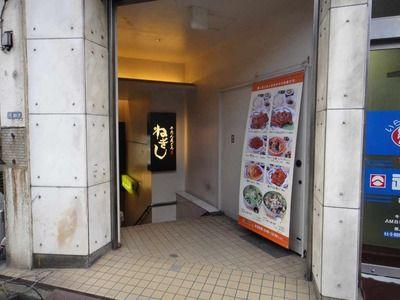 たまに行くならこんな店 牛たん新宿ねぎし神田店 野菜たっぷり土鍋ハンバーグ編