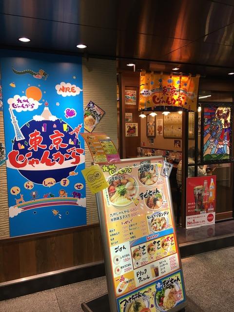たまに行くならこんな店 秋葉原駅構内にある「東京じゃんがら 秋葉原店」で、マー油とニンニクの風味が効いた「じゃんがらブラック」を食す!