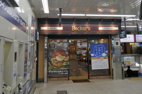たまに行くならこんな店 エキナカにある「ベッカーズ柏店」で、旨味たっぷりなパティと柔らかな食感のコンフィを合わせた本格的なグルメバーガーを堪能