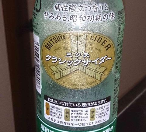 今日の飲み物 昭和の味を再現した三ツ矢クラシックサイダーはラムネ風味で甘みと炭酸の刺激が強く、立秋を迎えても暑さが消えないこの時期に飲むのにオススメです。