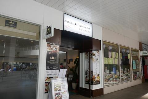 たまに行くならこんな店 天王洲アイル駅チカな「サベラティッカビリヤニ」で、上品なウマさのカレーランチを食す!