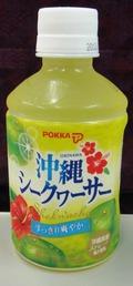 今日の飲み物 沖縄シークワーサー(JR東日本エキナカ限定商品)