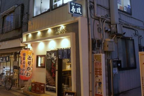 たまに行くならこんな店 料理も串焼きも技を感じる「博多とりかわ長政  神田店」は、鶏のかわ焼きはもちろんのこと、他の料理も繊細な美味しさが体感できます!
