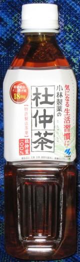 今日の飲み物 杜仲茶(小林製薬)