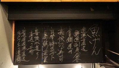 たまに行くならこんな店 最近オープンした魚がうまい「魚げん上野店」は内部で別の店の「きばりや」と合体営業中の為,魚料理と九州料理も同時に味わえて1つで2度美味しい店