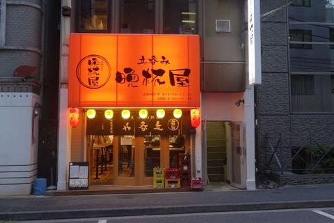 たまに行くならこんな店 千代田区初のコスパ爆裂立ち飲み店「晩杯屋」が水道橋に「晩杯屋 水道橋店」として出店!さくっと食べ飲みしてきました