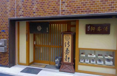 たまに行くならこんな店 大人気のどら焼き店「清寿軒」再び!ということで、今回は小判どら焼き、大判どら焼き、栗まんじゅうを食べてみました