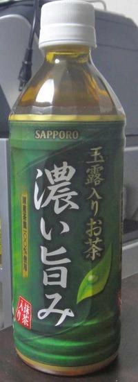 今日の飲み物 サッポロ飲料にしては珍しいお茶系飲料の「玉露入りお茶濃い旨み」