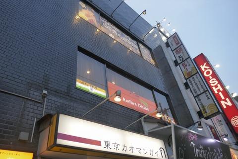 たまに行くならこんな店 神田駅チカな有名店「東京カオマンガイ」の真上にある「アーンドラ・ダバ」では、インド風炊き込みご飯「ビリヤーニー」が毎日楽しめます!