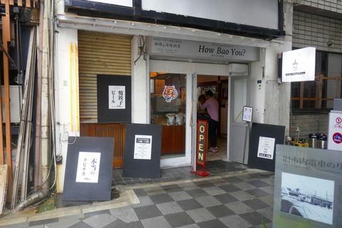 たまに行くならこんな店 小田原駅前にある「How Bao You?」で、中華式サンドイッチなバオ&タピオカミルクティーを楽しむ!
