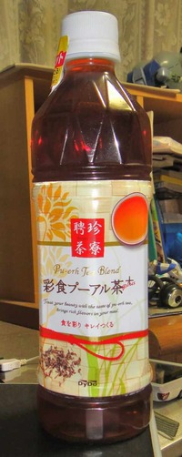 今日の飲み物 聘珍茶寮ブランド商品の「彩食プーアル茶+」