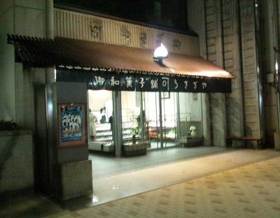 たまに行くならこんな店 このお店では「どら焼きを下さい」ただそれだけで良い。上野広小路駅と末広町駅と間にあるどら焼きが異様に旨い「うさぎや」
