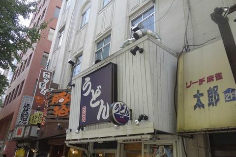 たまに行くならこんな店 鰹の出汁が効いた透明なつゆと共に艶とコシの強いうどんが楽しめる「こくわがた」は天ぷらもうどんもレベルの高いお店です