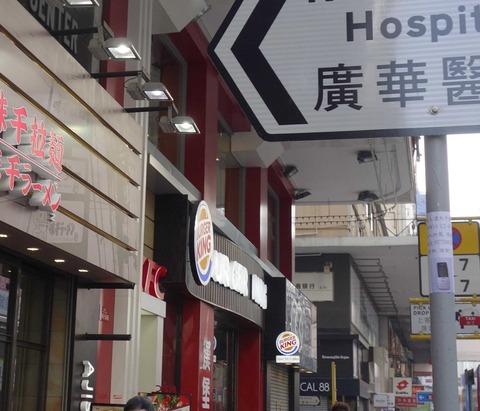たまに行くならこんな店 店名にある旺角よりも油麻地駅に近いバーガーキングMongkok Building店で朝バーガーセットを喰らってきました