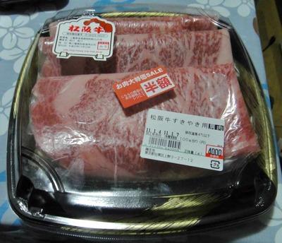 たまに買うならこんな商品 松坂牛(A5ランク品すき焼き用肩肉)