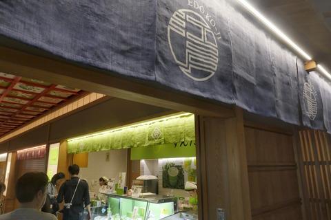 たまに行くならこんな店 羽田空港国際線ターミナル内にある「ずんだ茶寮 羽田空港国際ターミナル店」で、豆とバニラシェイクの風味が合わさった「ずんだシェイク」を飲み干す