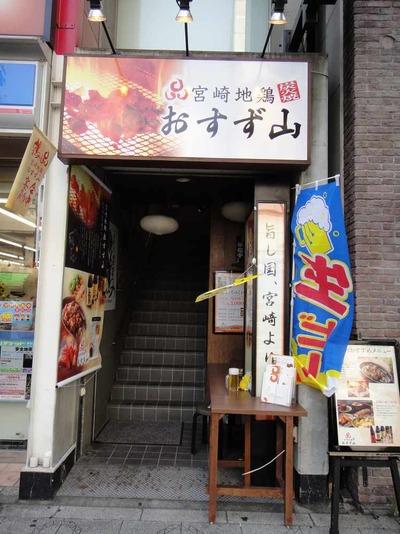 たまに行くならこんな店 宮崎地鶏 おすず山 神田東口店