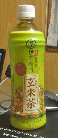 今日の飲み物 2011年新米使用「伊右衛門玄米茶」