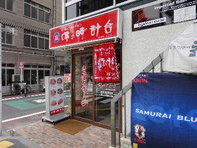 たまに行くならこんな店 味の時計台神田駅北口店(赤味噌ラーメン編)