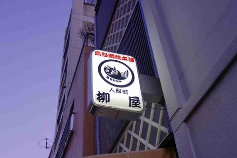 たまに行くならこんな店 東京3大たい焼き店といわれる「柳屋」は3大たい焼き店の中で一番混雑しているように感じたお店です