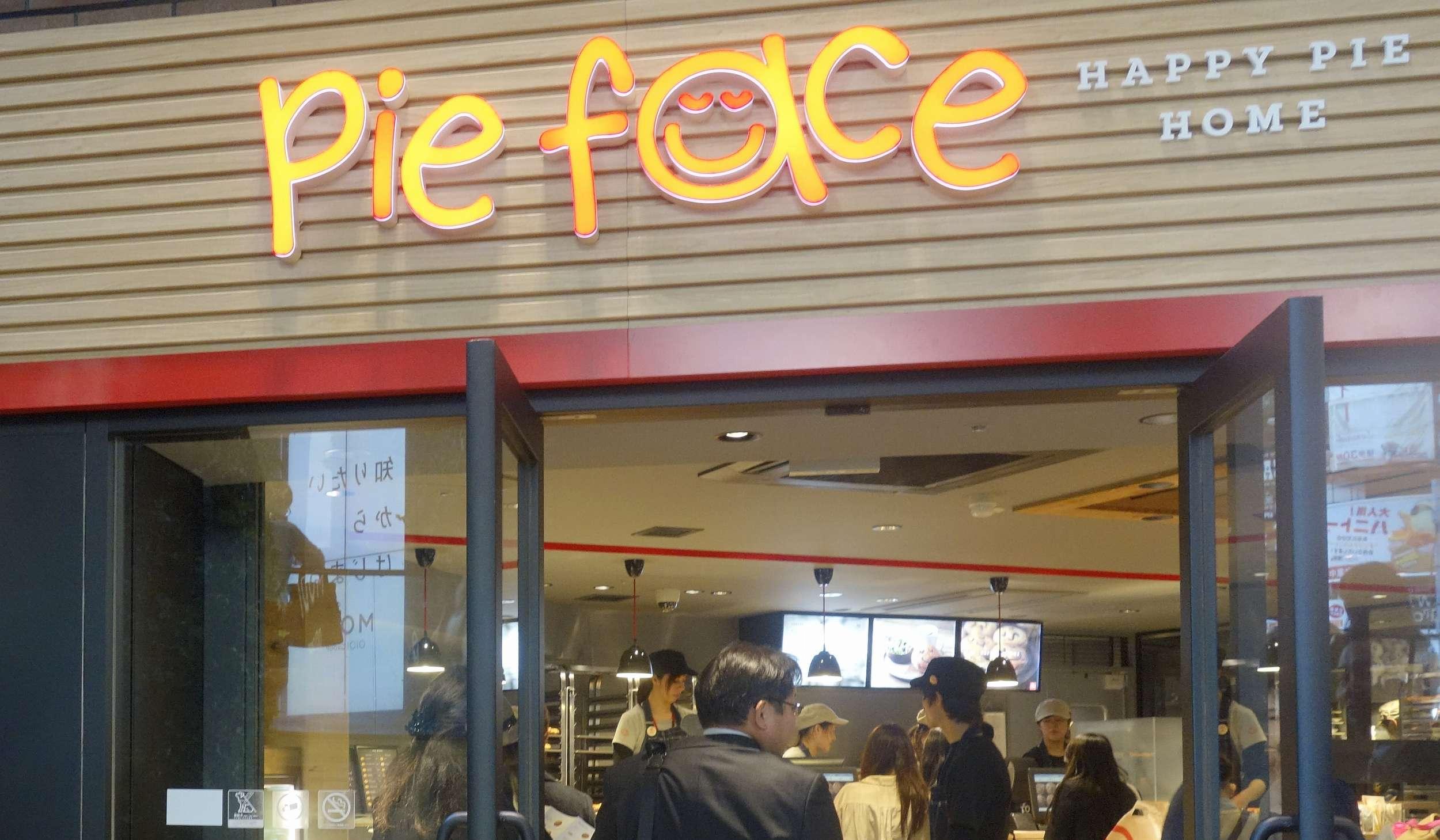 たまに行くならこんな店 にっこにっこにーなパイが楽しめる、パイ界の矢澤にこの様な「パイフェイス渋谷モディショップ」では様々な惣菜パイをビックサイズで楽しめます