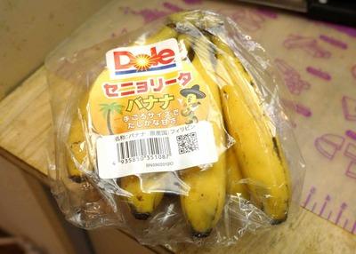 たまに買うならこんな商品 セニョリータバナナ(モンキーバナナ)