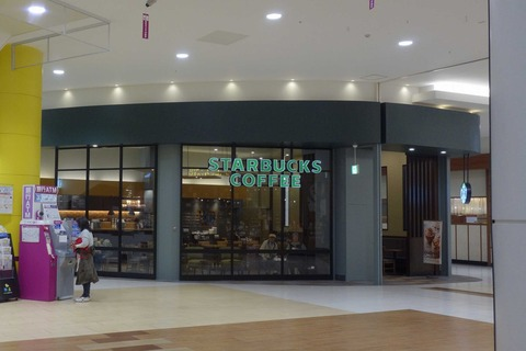 たまに行くならこんな店 とある日に「スターバックス越谷イオンレイクタウンmori一階店」にて当時限定だったコーヒー&クリームフラペチーノを頂きました