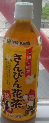 今日の飲み物 沖縄伊藤園さんぴん花茶