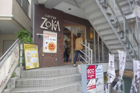 たまに行くならこんな店 ZOKAcoffee目白店でバナナアーモンドシェルキーと大ぶりなプレーンスコーンを頂いてきました