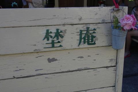 たまに行くならこんな店 神奈川県最強のかき氷店な「埜庵」は片瀬江ノ島駅の一つ手前の難読駅名な鵠沼(くげぬま)海岸駅が最寄り駅な人気かき氷店です