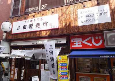 たまに行くならこんな店 三田製麺所神田店(口の中が痛くなるくらいに辛い味わいの新メニュー激辛つけ麺灼熱800円編)
