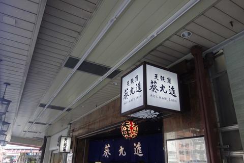たまに行くならこんな店 雷門通り沿いに有る葵丸進は、少し早めの11時オープンなので、本格的に観光客が来る前にさくっと江戸前天丼をかっ喰らいたい時にオススメなお店です