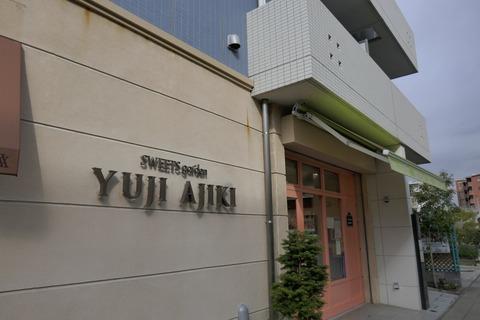 たまに行くならこんな店 神奈川県で1番人気らしい「スイーツガーデンユウジアジキ」では、クロワッサン、フロマージュ・クリュ、ミルクレープの全てがハズれなき旨さでした