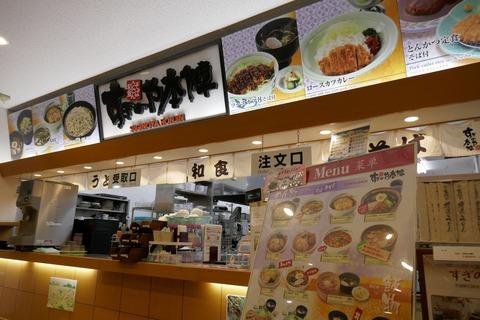 たまに行くならこんな店 「すぎのや本陣 茨城空港店」で、香り豊かな蕎麦がセットになった奥久慈ポークを使ったソースカツ丼を食す!