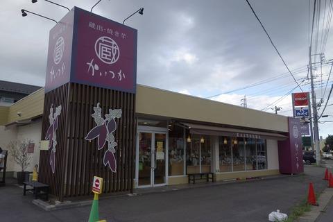 たまに行くならこんな店 カフェ利用も出来、焼き芋やさつまいもスイーツのお店「蔵出・焼き芋かいつか つくば店」は、茨城で1番人気のピッツァ店「アミーチ」のすぐそばです