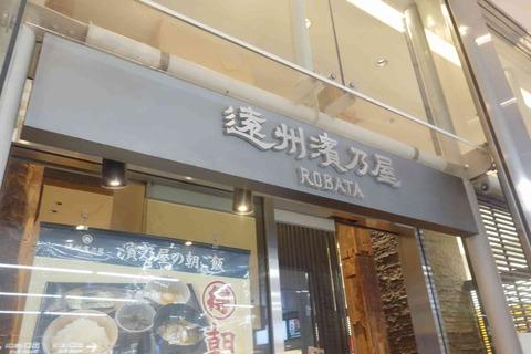 たまに行くならこんな店 駅改札出て10秒でイケる朝7時開店の「遠州濱乃屋 MAY ONE EKIMACHI WEST」は、和系朝定食をサクッと食べたい時におすすめです