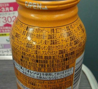 今日の飲み物 寒い時に温かいスープはいいかも「かぼちゃのポタージュ23種類の野菜仕上げ野菜20%」