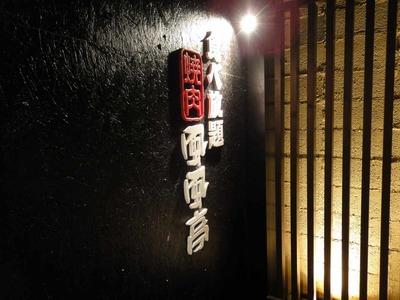 たまに行くならこんな店 食べ放題焼肉風風亭柏東口店
