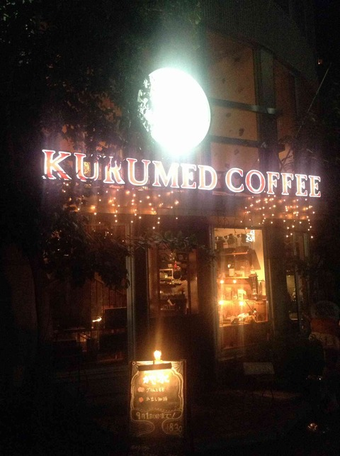 たまに行くならこんな店 9月のクルミドコーヒーはかき氷が消えてちょっぴりメニューも改定されていたので梅ソーダと抹茶アイスを頂きました