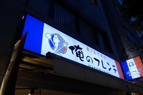 たまに行くならこんな店 牛込神楽坂駅チカにある「俺のフレンチKAGURAZAKA」は、隠れ家的な雰囲気の中で本格的な料理が美味しく楽しめます