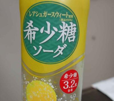 今日の飲み物 レアな糖を使った「希少糖ソーダは」砂糖よりも味が軽く、人工甘味料の様な後味もなく、スッキリな甘さが楽しめる炭酸飲料です。